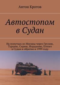 Кротов, Антон  - Автостопом вСудан