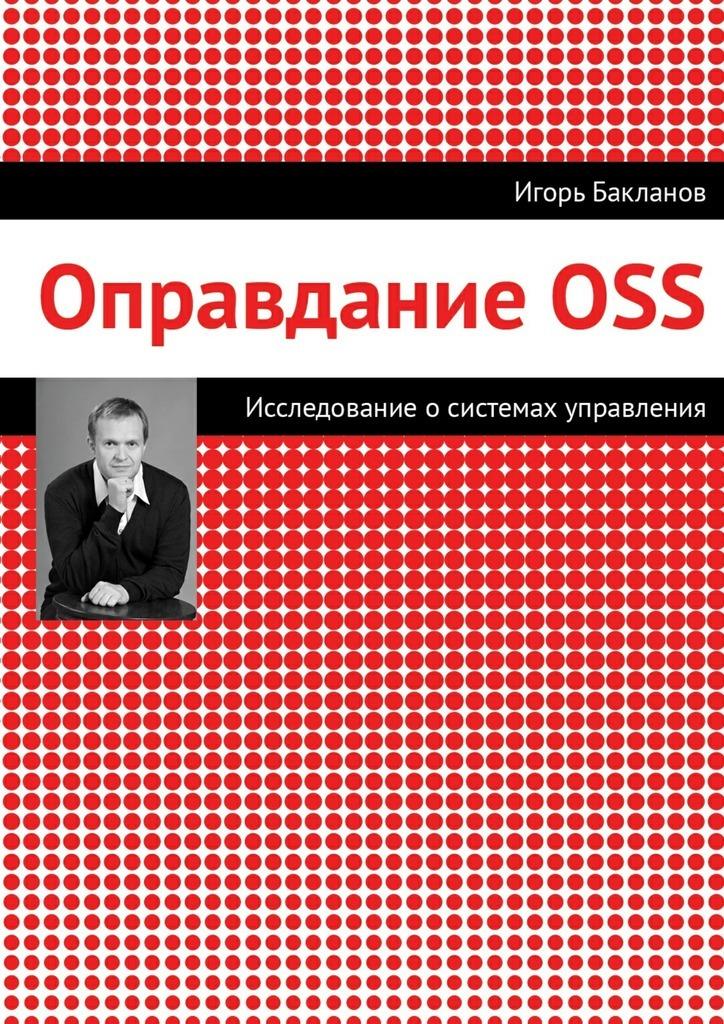 Игорь Бакланов ОправданиеOSS oss 01 2m