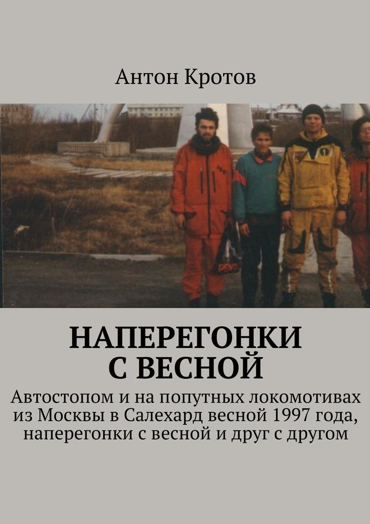 Антон Кротов - Наперегонки свесной
