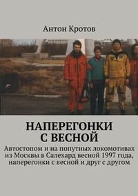 Кротов, Антон  - Наперегонки свесной