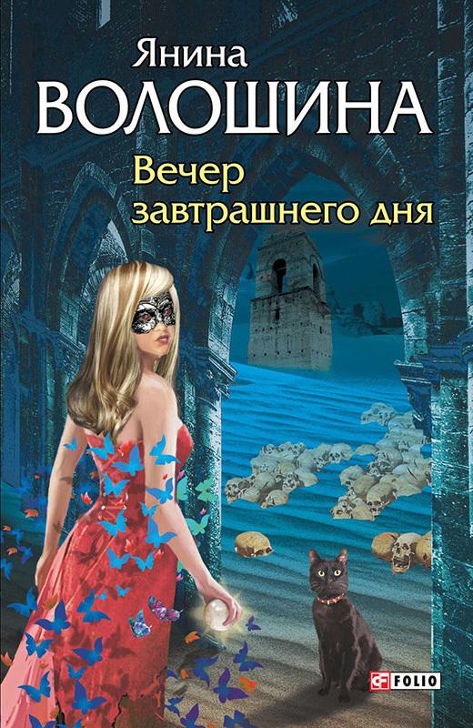 Янина Волошина - Вечер завтрашнего дня