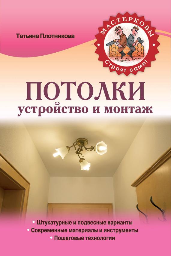 бесплатно Татьяна Плотникова Скачать Потолки. Устройство и монтаж