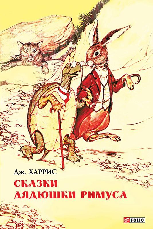 Джоэль Харрис - Сказки дядюшки Римуса (сборник)
