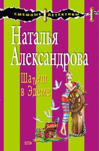 Александрова, Наталья  - Шалаш в Эдеме
