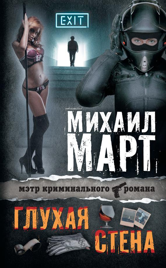 Обложка книги Глухая стена, автор Март, Михаил