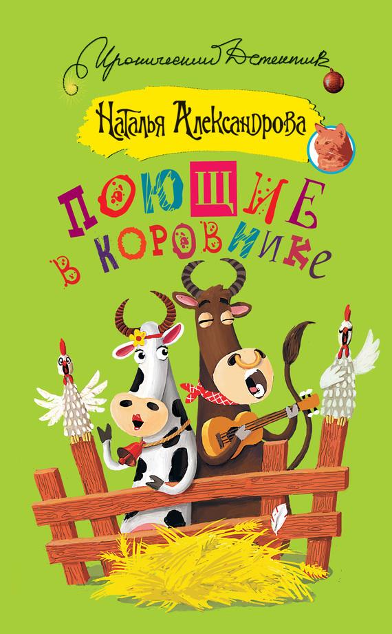 Скачать Поющие в коровнике бесплатно Наталья Александрова