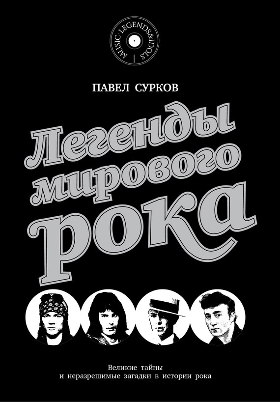 Павел Сурков Легенды мирового рока ISBN: 978-5-17-089723-0 футболка print bar сид барретт