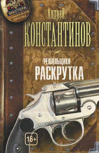Константинов, Андрей  - Раскрутка