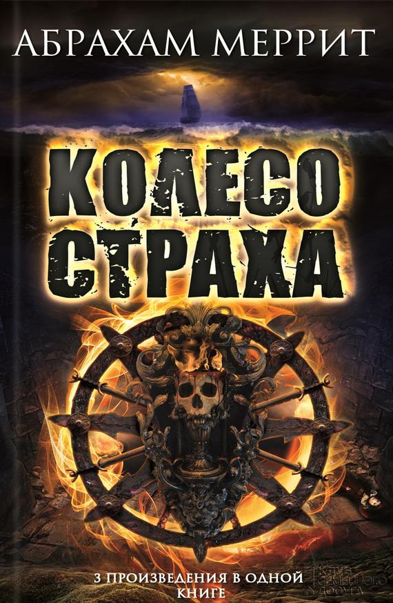 Обложка книги Колесо страха (сборник), автор Абрахам Меррит