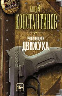 Константинов, Андрей  - Движуха
