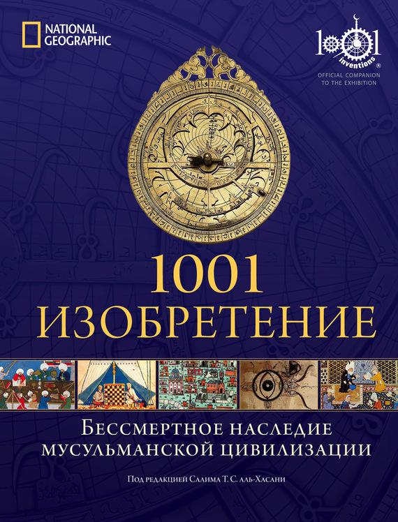 Обложка книги 1001 изобретение. Бессмертное наследие мусульманской цивилизации, автор аль-Хасани, Салим Т. С.