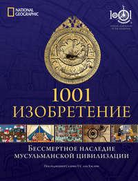аль-Хасани, Салим Т. С.  - 1001 изобретение. Бессмертное наследие мусульманской цивилизации