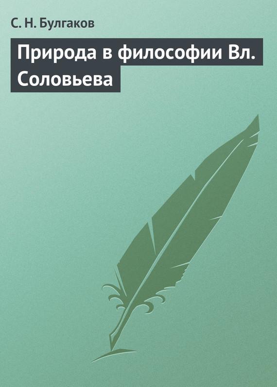 Природа в философии Вл.Соловьева