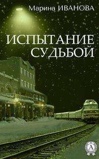 Иванова, Марина  - Испытание судьбой