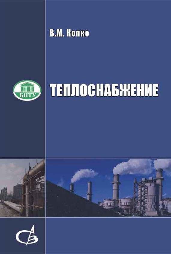 В. М. Копко Теплоснабжение перспективы развития систем теплоснабжения в украине