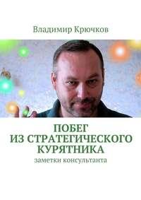 Крючков, Владимир  - Побег изстратегического курятника