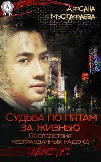 Афсана Мустафаева - Судьба по пятам за жизнью. Последствия неоправданных надежд