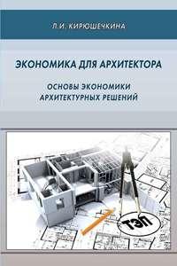 Солодилова, Л. А.  - Экономика для архитектора. Основы экономики архитектурных решений