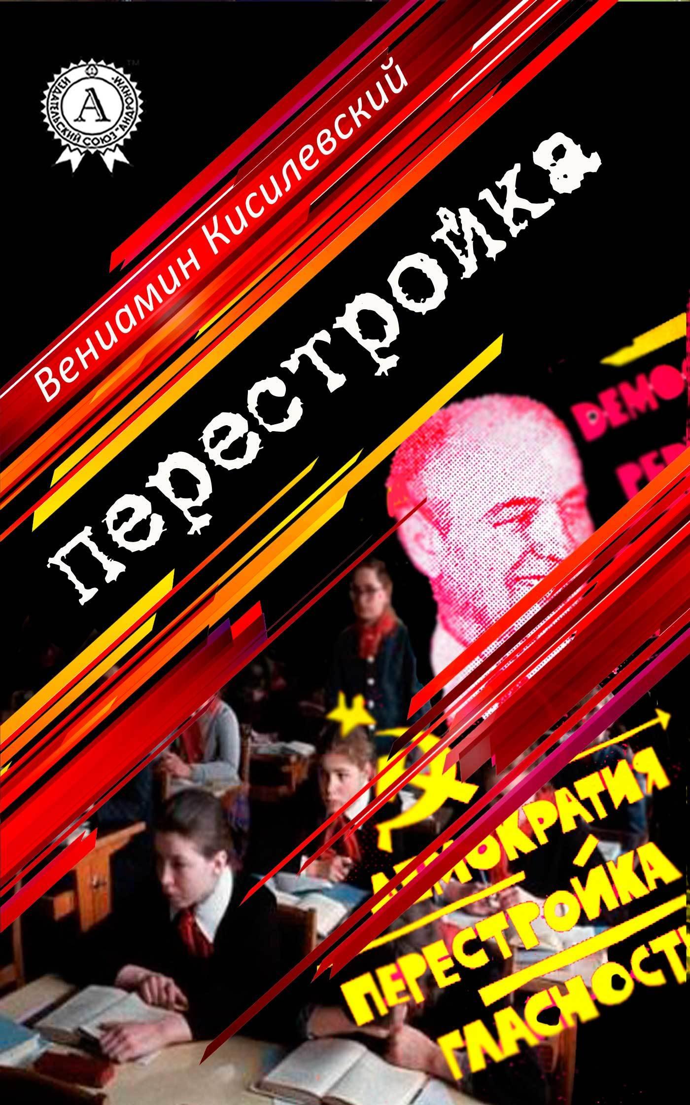 Вениамин Кисилевский бесплатно