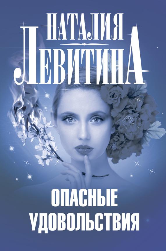 Скачать Наталия Левитина бесплатно Опасные удовольствия