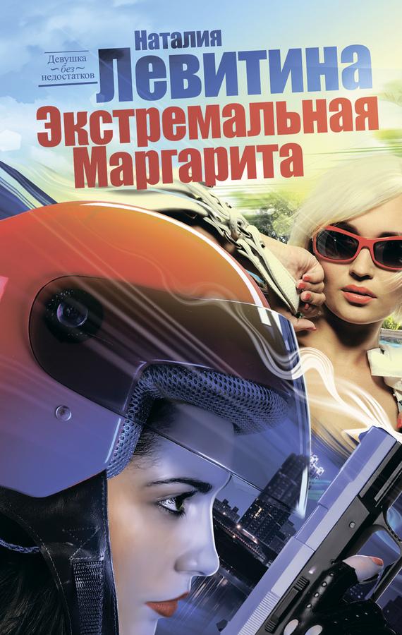 Наталия Левитина Экстремальная Маргарита наталия левитина экстремальная маргарита