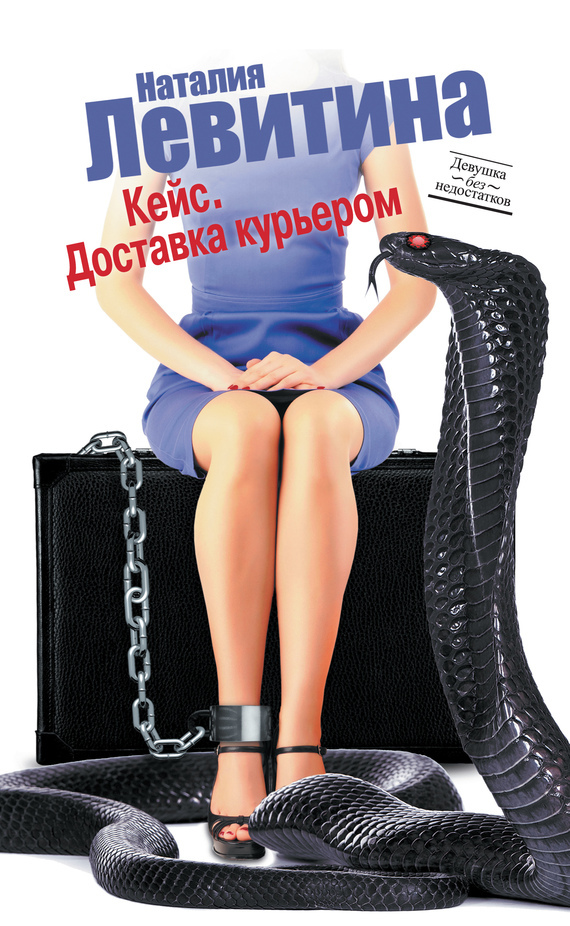 Наталия Левитина Кейс. Доставка курьером наталия левитина экстремальная маргарита