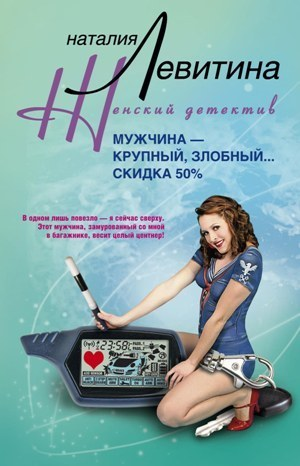 Наталия Левитина Мужчина – крупный, злобный… Скидка 50 % наталия левитина экстремальная маргарита