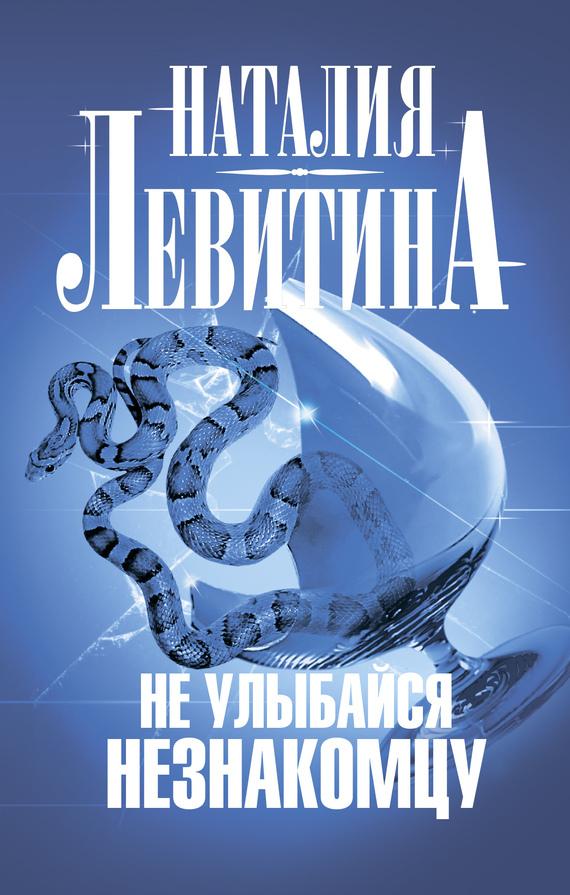 Наталия Левитина бесплатно