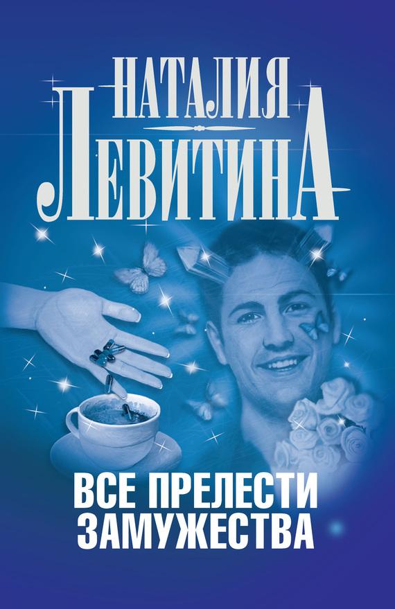 Скачать Все прелести замужества бесплатно Наталия Левитина
