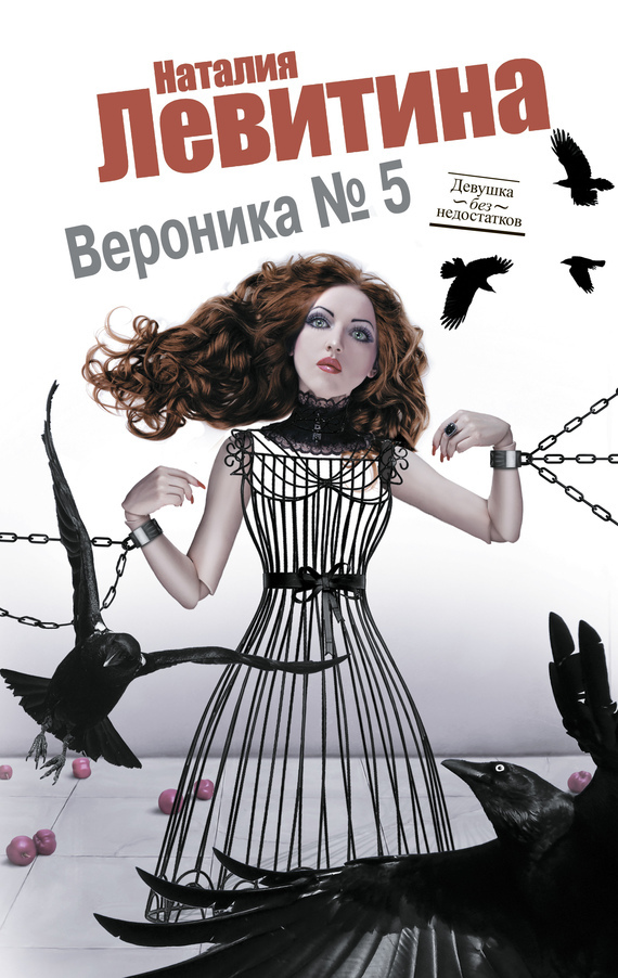 Наталия Левитина Вероника № 5 наталия левитина экстремальная маргарита