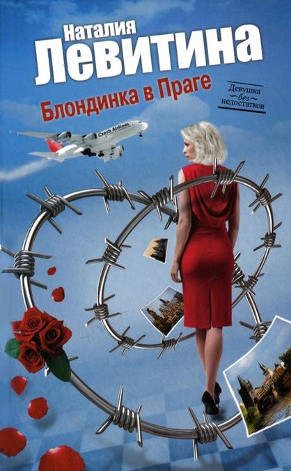 Скачать Наталия Левитина бесплатно Блондинка в Праге
