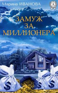 Иванова, Марина  - Замуж за миллионера