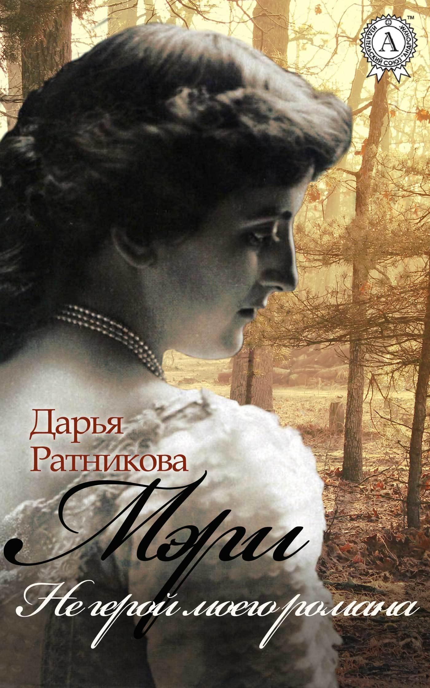 Мэри. Не герой моего романа случается спокойно и размеренно