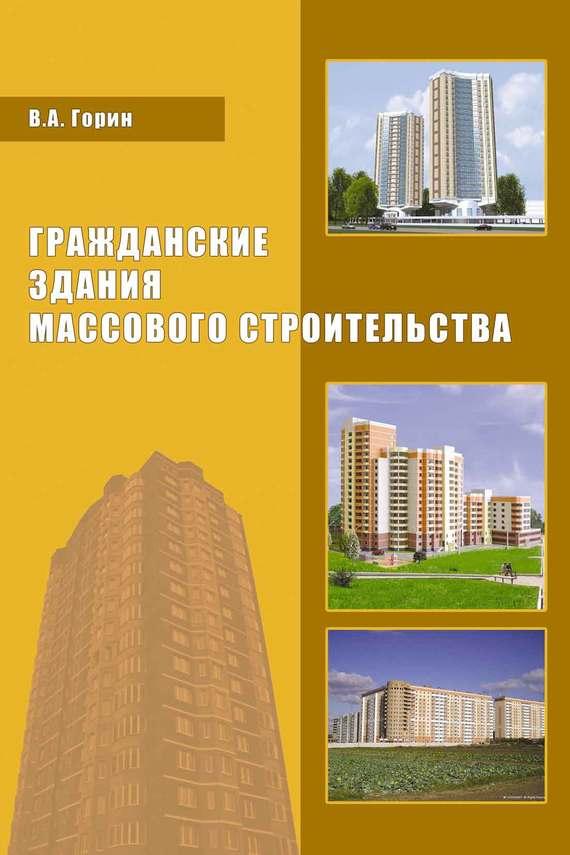В. А. Горин Гражданские здания массового строительства  антошкин в д архитектурно строительное проектирование крупнопанельных общественных зданий учебное посо