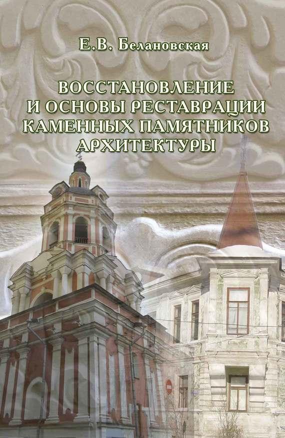 яркий рассказ в книге Е. В. Белановская