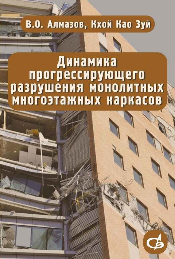 В. О. Алмазов Динамика прогрессирующего разрушения монолитных многоэтажных каркасов