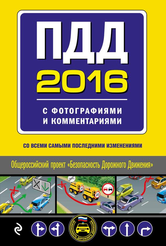ПДД 2016 с фотографиями и комментариями (со всеми самыми последними изменениями)