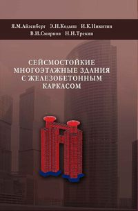- Сейсмостойкие многоэтажные здания с железобетонным каркасом