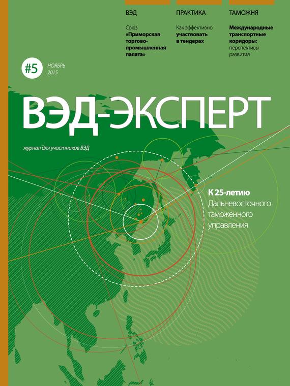Скачать ВЭД-Эксперт 5/2015 быстро