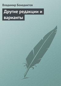 Бенедиктов, Владимир  - Другие редакции и варианты (сборник)