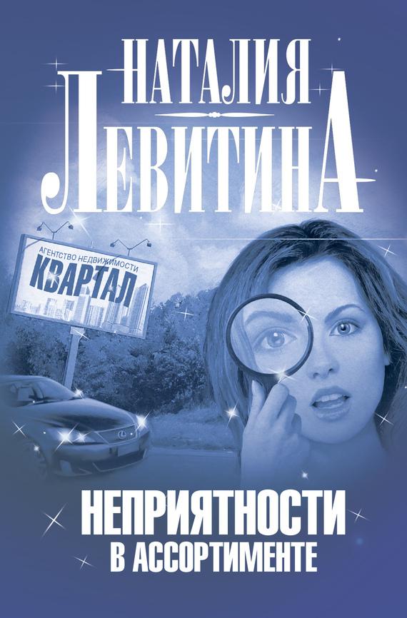 Наталия Левитина - Неприятности в ассортименте