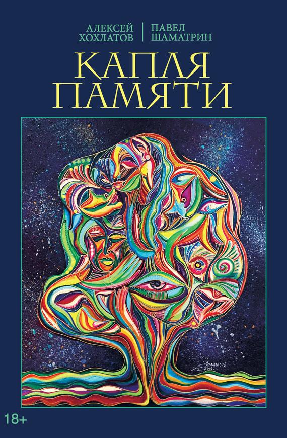 Павел Шаматрин, Алексей Хохлатов - Капля памяти