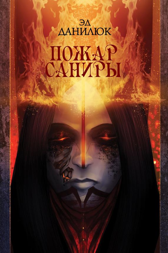 Эд Данилюк - Пожар Саниры