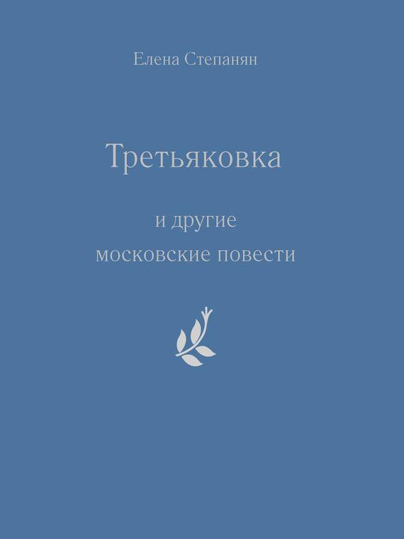 «Третьяковка»и другие московские повести ( Елена Степанян  )