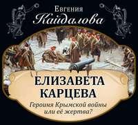 Кайдалова, Евгения  - Елизавета Карцева. Героиня Крымской войны или ее жертва?