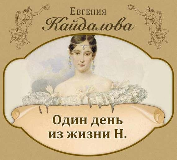 яркий рассказ в книге Евгения Кайдалова