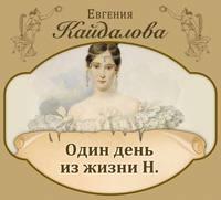Кайдалова, Евгения  - Один день из жизни Н