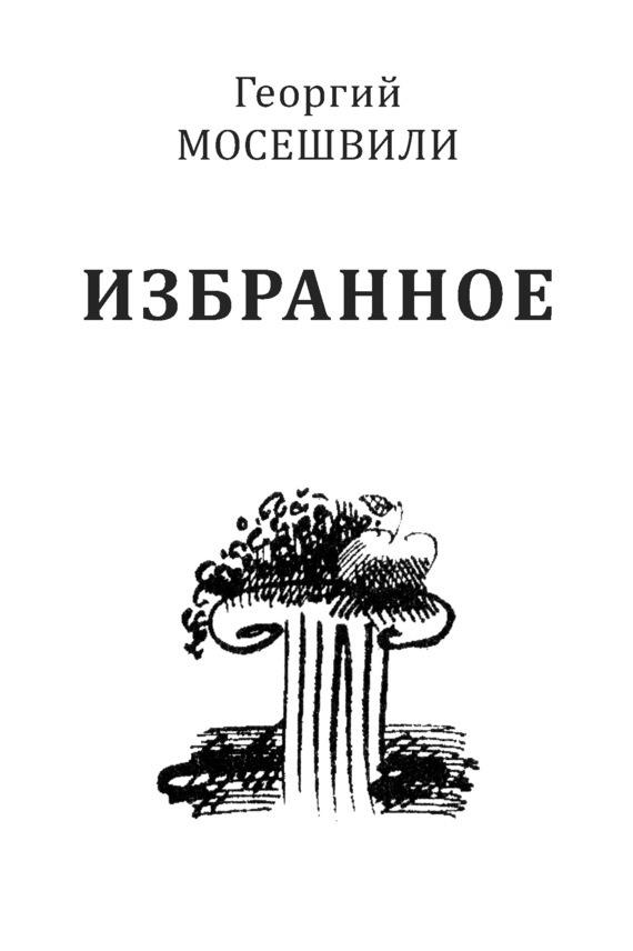 Георгий Мосешвили Избранное. Том II георгий богач проглоченные миллионы сборник