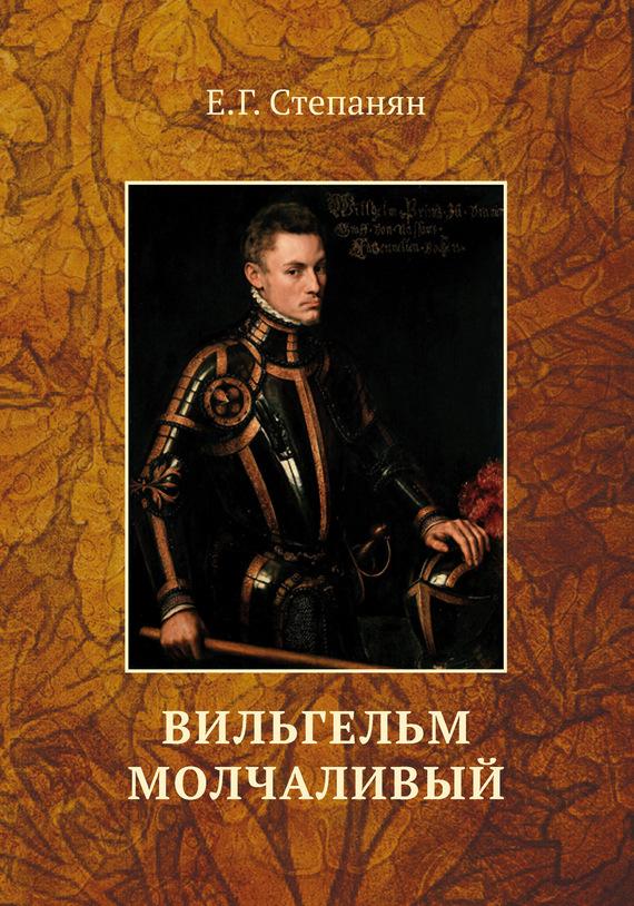 Елена Степанян - Вильгельм Молчаливый