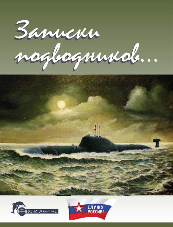 Отсутствует Записки подводников. Альманах №2 цена